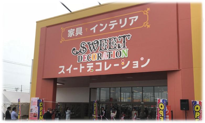 スイートデコレーション 東北初出店のお知らせ | 東日本不動産